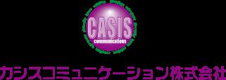 カシスコミュニケーション株式会社ーコミュニケーションとソリューション|システム企画・開発