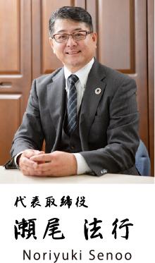 代表取締役 瀬尾法行